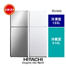 HIATCHI 日立 RV449 443公升 變頻兩門冰箱 全室強化玻璃層架 含基本安裝 公司貨