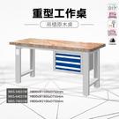 天鋼 WAS-74031W《重量型工作桌》吊櫃型 原木桌板 W2100 修理廠 工作室 工具桌