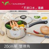 【Calf小牛】不銹鋼單柄湯鍋20cm / 3.1L(BB2C006)