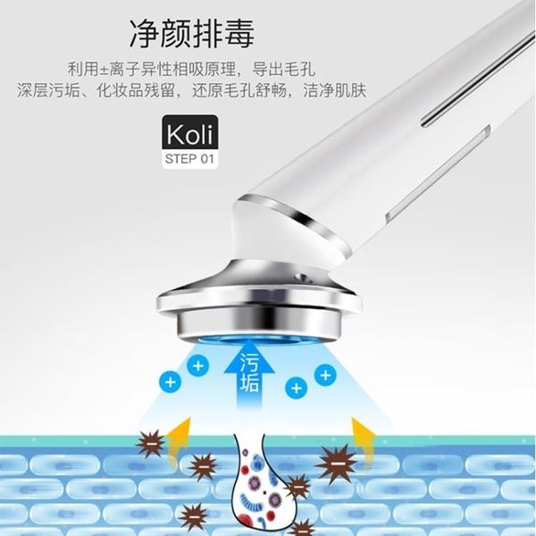 koli美容儀推薦家用精華導入儀臉部導出洗臉清潔面部按摩儀 年前鉅惠