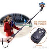 自拍桿相機手機遙控藍芽線控棒神棍架通用自拍照幹自拍桿穩定  潔思米