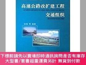 簡體書-十日到貨 R3YY【高速公路改擴建工程交通組織】 9787114088520 人民交通出版社 作者: