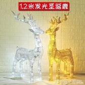 美展聖誕裝飾1.2米鐵藝造型鹿拉車發光大型酒店布置商場道具帶LEDATF 格蘭小舖