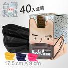 台灣製造 黑色口罩 素面拋棄式三層防護口...