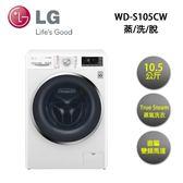 LG | 10.5KG WiFi 滾筒洗衣機 (蒸洗脫) 冰磁白 / WD-S105CW