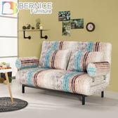Bernice-塔莉布沙發床/雙人椅/二人座(送抱枕)