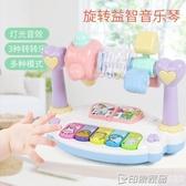 寶寶益智電子音樂琴3-6-12個月嬰幼兒搖鈴男女孩動物琴兒童玩具 印象家品