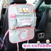 車載收納袋 汽車座椅背收納袋掛袋多功能儲物箱靠背後排車載置物包袋車內用品T