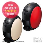 【配件王】 日本代購 NESCAFE 雀巢 TAMA SPM9633 速溶 咖啡機 兩色
