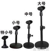 AM加重 金屬圓盤麥克風升降有線無線電容話筒可接防震架桌面支架 igo  至簡元素