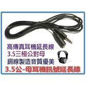 i-wiz 3.5公-母耳機訊號延長線 3米