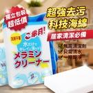 【單包裝】日式 科技海綿 萬能神奇海綿 強力去汙 海綿 奈米海綿 神奇海綿 納米海綿 魔術海綿