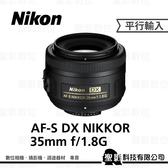 Nikon AF-S DX 35mm f/1.8G APS-C專用 定焦鏡頭 3期零利率【平行輸入】WW