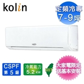 Kolin歌林7-9坪四方吹定頻分離式冷氣KOU-52203K/KSA-522S03K~含基本安裝