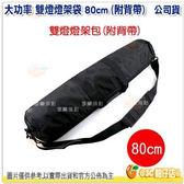@3C 柑仔店@ Fotoflex 大功率 公司貨 雙燈燈架袋 80cm (附背帶) FX-X220