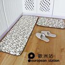 地墊/兩條裝居家廚房防滑吸水絨面墊子【歐洲站】