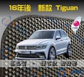 【鑽石紋】16年後 Tiguan 3代 腳踏墊 / 台灣製造 tiguan海馬腳踏墊 tiguan腳踏墊 tiguan踏墊
