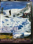 挖寶二手片-P07-277-正版DVD-華語【台灣五頂峰 雪山山脈之巔 雪山(一)】-