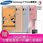 分期0利率 三星Samsung J7 Prime 智慧型手機 【加贈32G記憶卡*1+空壓氣墊殼*1+9H鋼化玻璃貼*1】