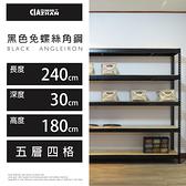 鞋櫃 收納櫃 衣櫃 書架 層架 黑色免螺絲角鋼 (8x1x6_5層)【空間特工】B8010653