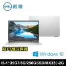 戴爾DELL 15-3501-D1528STW 薄荷銀 15吋筆電 i5-1135G7/8G/256SD/MX330 (二年保)