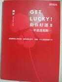 【書寶二手書T7/心理_APC】Get Lucky! 助你好運Ⅱ(幸運草封面版):幸運透視眼_劉軒