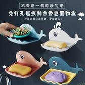 生活小物 免打孔無痕鯨魚香皂置物盒