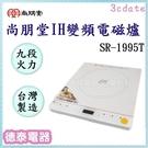尚朋堂【SR-1995T】IH超薄變頻電...