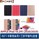 【默肯國際】IN7 卡斯特系列 APPLE iPad 10.2吋 (2020/2019) 智能休眠喚醒 三折PU皮套 平板保護殼