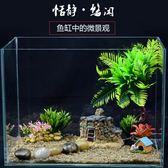 魚缸造景 飾品 魚缸裝飾桌面小型玻璃魚缸造景水族箱懶人裝飾品套餐草坪石子水草 玩趣3C