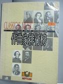 【書寶二手書T9/音樂_E9Q】作曲家排行榜-古典音樂入門(下)_邊雯
