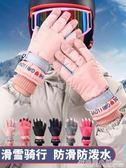 滑雪手套女士冬天加絨加厚棉保暖可愛男士騎行摩托車冬季防水防寒 格蘭小舖