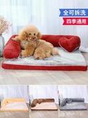 狗窩冬季保暖可拆洗泰迪小型大型犬狗床寵物窩狗屋四季通用  YXS新年禮物
