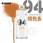 『ART小舖』西班牙蒙大拿MTN 94系列 噴漆 400ml 棕色系 單色自選