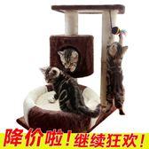 貓柱貓爬架貓窩貓樹實木貓玩具貓爬架劍麻貓抓板貓跳台樹屋大小型igo 【PINKQ】
