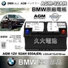 久大電池 BMW 原廠電瓶 AGM 92 92AH 850A (EN) 同舊款 90AH 900A 共用 純正部品