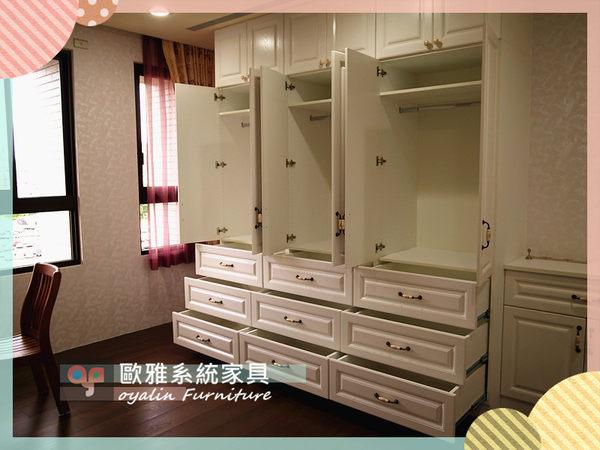 【歐雅系統家具】系統家具 系統收納櫃 主臥大型衣櫃