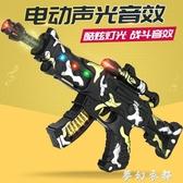 大號兒童電動玩具槍帶聲光音樂寶寶小男孩子仿真沖鋒搶6男童2-3歲 夢幻衣都