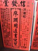2020廖淵用通書便覽(特大本)