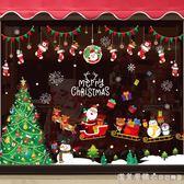 圣誕節裝飾品樹商場櫥窗場景布置玻璃貼紙禮物小禮品牆貼門貼窗貼 漾美眉韓衣