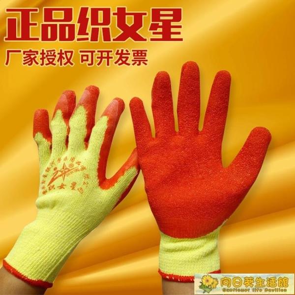 防切割手套 A級加強正品織女星勞保手套耐磨防滑加厚手套玻璃廠防割浸膠手套 向日葵