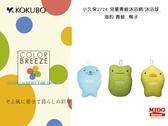 KOKUBO 『日本小久保 兒童沐浴棉』 3款《Midohouse》