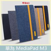 HUAWEI 華為 MediaPad M3(8.4吋) 文藝系列 彩繪卡通 側翻皮套 支架 平板套 平板 皮套 平板殼 素面 質感