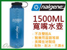 ╭OUTDOOR NICE╮美國NALGENE 1500ML 寬嘴水壺 63MM口徑 灰藍色 不含雙酚A 耐凍 耐熱 不漏水 運動水壺