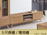 【德泰傢俱工廠】悠晴5尺電視櫃A003-173-3