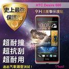 Moxbii HTC Desire 600 抗衝擊 9H 太空盾 Plus 螢幕保護貼