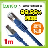 【tamio】RJ-45 cat.6 1M純銅高速傳輸網路線