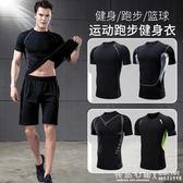 緊身衣男健身服運動套裝短袖速幹衣跑步籃球訓練t恤背心健身衣服 怦然心動