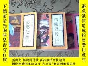 二手書博民逛書店孫臏和龐涓,晏嬰使楚,信陵君救趙罕見三本和售Y13809 白宇