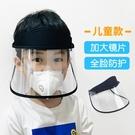 面罩 兒童透明防護面罩防飛沫遮陽防曬帽子寶寶男女學生護眼隔離遮臉帽 星河光年